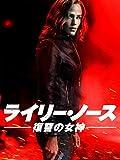 ライリー・ノース-復讐の女神―(字幕版)