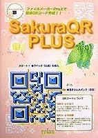 ファイルメーカーProにQRコード作成機能を追加するプラグインソフト。 SakuraQR PLUS