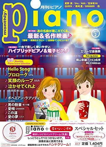 月刊ピアノ 2019年2月号+「まかないこすめ」スペシャルセット