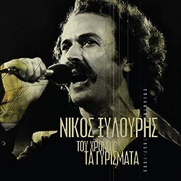 Tou Hronou Ta Girismata - Epilogi 1957-1980 (Remastered)