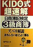 KIDO式超速解 日商簿記検定 3級商簿