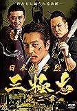日本抗争列島 三極志 第二章[DVD]