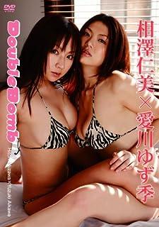 Double Bomb(ダブルボム) [DVD]
