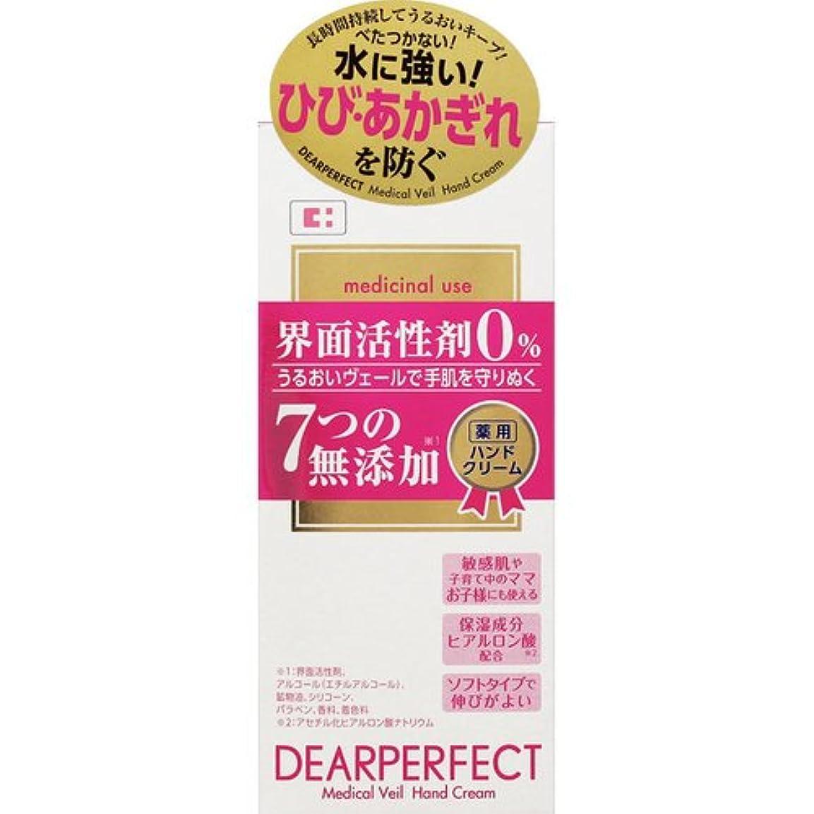 居住者コミュニケーション褒賞ディアパーフェクト 薬用ハンドクリーム 40g [医薬部外品]