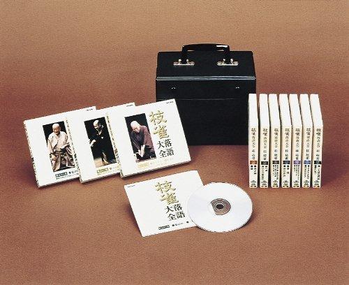 枝雀落語大全CD 第一期