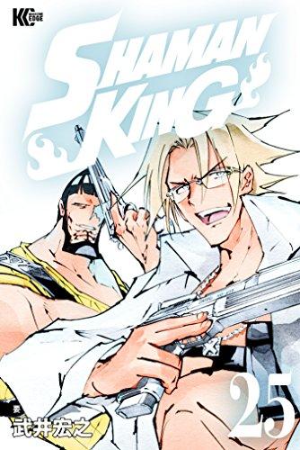 SHAMAN KING ~シャーマンキング~ KC完結版(25) (少年マガジンエッジコミックス)