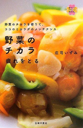 野菜のチカラ 疲れをとる―野菜のチカラを借りて、ココロとカラダのメンテナンス (美ライフデザイン研究所)