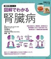 図解でわかる腎臓病―腎臓を守る2週間メソッドつき (徹底対策シリーズ)