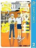 高校生家族 2 (ジャンプコミックスDIGITAL)