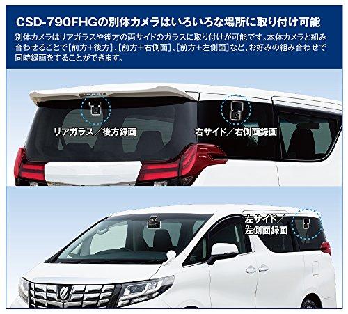 セルスター前後2カメラドライブレコーダーCSD-790FHG日本製3年メーカー保証ナイトビジョン搭載GPSお知らせ機能駐車監視microSDメンテナンス不要