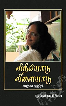 Amazon com: Tamil - Self-Help: Books