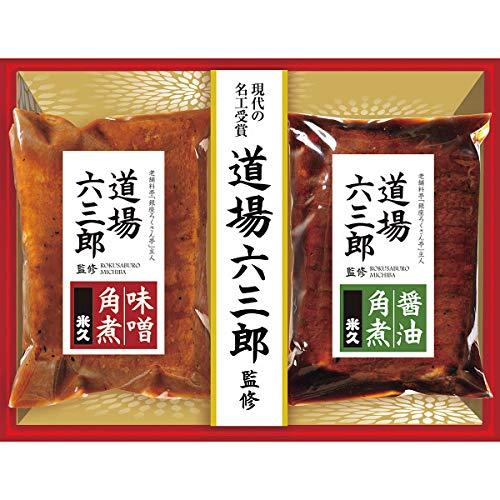 米久 道場六三郎監修 豚角煮セット 【お中元 暑中お見舞い ギフト】