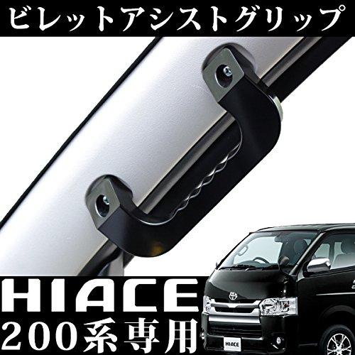200系 ハイエース アシストグリップ アルミ製 ブラック 左右セット 1型 2型 3型 4型 トヨタ 交換式 社外品