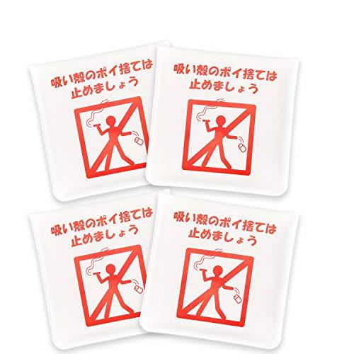 携帯灰皿 灰皿 アッシュトレイ 4個セット 吸殻入れ ポケットサイズ 灰皿 持ち運び便利 車用灰皿