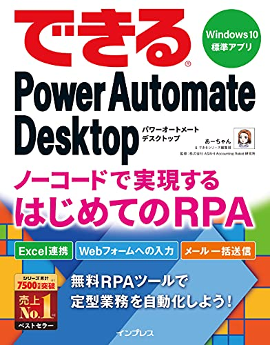 できるPower Automate Desktop ノーコードで実現するはじめてのRPA できるシリーズ