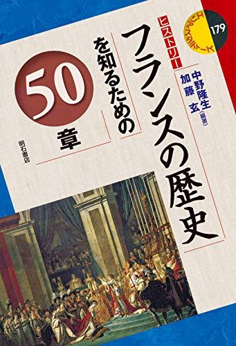 フランスの歴史を知るための50章 (エリア・スタディーズ)の詳細を見る