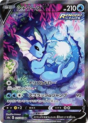 ポケモンカードゲーム PK-S6a-075 シャワーズV SR