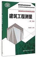 建筑工程测量(第二版)