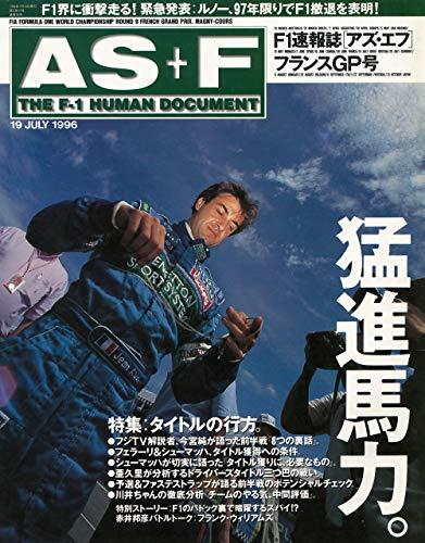 AS+F(アズエフ)1996 Rd09 フランスGP号 [雑誌]