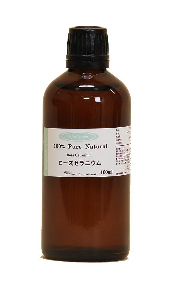 溶ける晩餐月曜ローズゼラニウム 100ml 100%天然アロマエッセンシャルオイル(精油)
