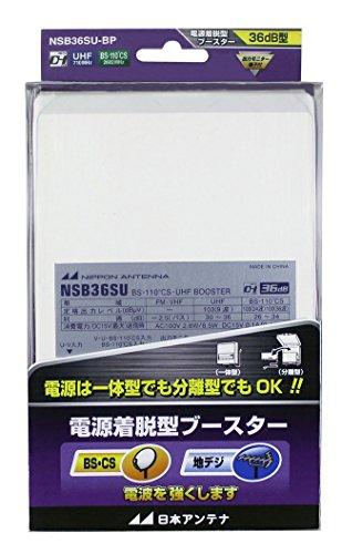 日本アンテナ 電源着脱型ブースター 地デジ/BS・110°CS放送対応 電流通過切換型 NSB36SU-BP