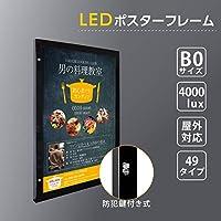 LEDポスターパネル 防犯鍵付き式 防水仕様 壁付け看板 (ブラック, B0)(okh49-b0-bk)