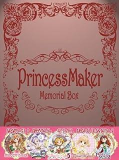 プリンセスメーカー メモリアルボックス