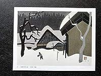 斎藤清 ≪会津の冬(12)≫ 複製版画(印刷) 額装用 コレクション
