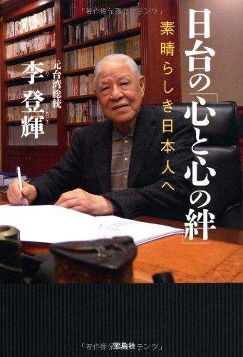 日台の「心と心の絆」~素晴らしき日本人へ