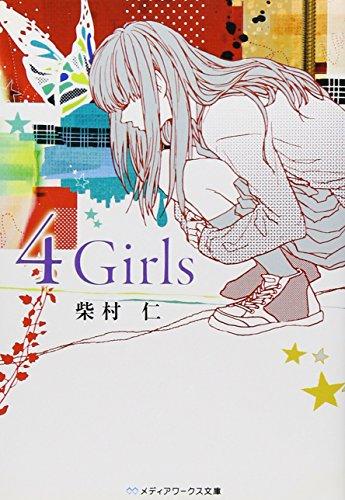 4 Girls (メディアワークス文庫)