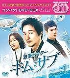浪漫ドクター キム・サブ コンパクトDVD-BOX1<スペシャルプライス版>[PCBE-63775][DVD]