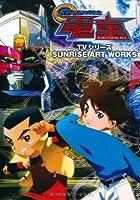 SUNRISE ART WORKS/GEAR戦士電童 TVシリーズ