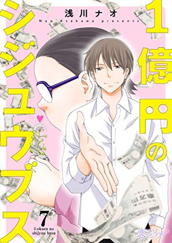 1億円のシジュウブス 7 (恋するソワレ+,恋するソワレ)