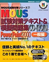 MOUS試験対策テキスト&模擬問題集CD‐ROM PowerPoint2000一般編 (MOUS試験対策シリーズ)