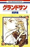 グランドサン 1 (花とゆめコミックス)