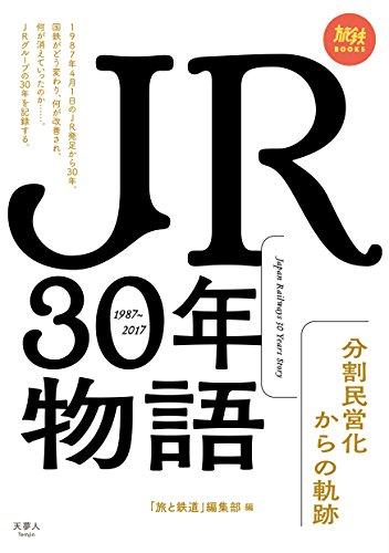 旅鉄BOOKS 003 JR30年物語 分割民営化からの軌跡 - 旅と鉄道編集部