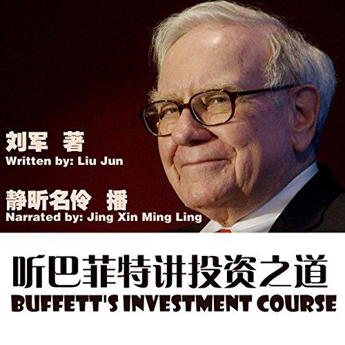 听巴菲特讲投资之道 - 聽巴菲特講投資之道 [Buffett's Investment Courses] audiobook cover art