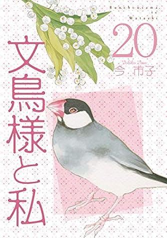 文鳥様と私20 (LGAコミックス)