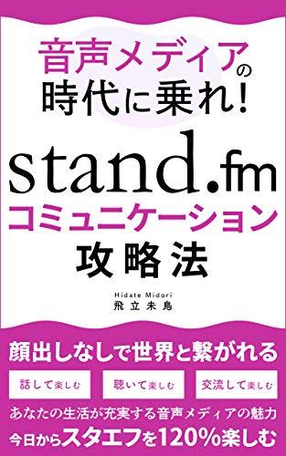 音声メディアの時代に乗れ! stand.fmコミュニケーション攻略法