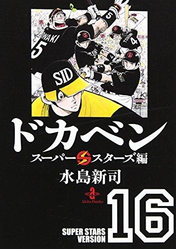 ドカベン スーパースターズ編 16 (秋田文庫 6-108)の詳細を見る