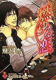 燃ゆる恋 (B‐PRINCE文庫)