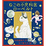 埼玉県推奨図書 小学校3・4年生向 ねこの小児科医ローベルト 読み聞かせ