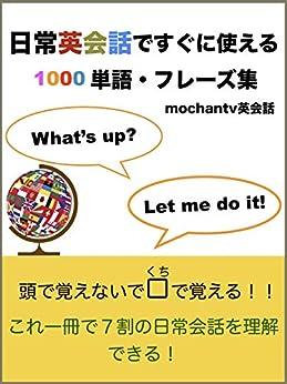 [三原知紘, mochan]の日常英会話ですぐに使える1000単語・フレーズ 集 mochantv英会話