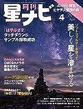 月刊星ナビ 2019年4月号 | |本 | 通販 | Amazon