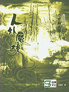 人外魔境 (Traditional Chinese Edition)