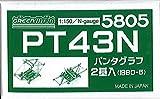 グリーンマックス Nゲージ 5805 PT43N (