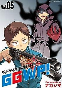 GGWP! -グッドゲームウェルプレイド!-(5) (サイコミ×裏少年サンデーコミックス)