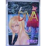 parasite eveディーヴァ―N.Y.死の歌姫 (1) (Asuka comics DX)