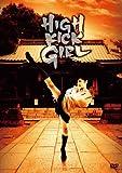 ハイキック・ガール!豪華版(2枚組) [DVD] image