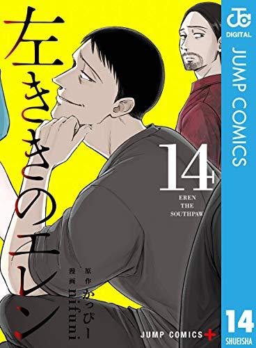 左ききのエレン 14 (ジャンプコミックスDIGITAL)
